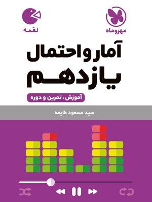 کتاب لقمه آمار و احتمال یازدهم (آموزش تمرین و دوره)انتشارات مهروماه