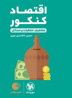 کتاب لقمه طلایی اقتصاد کنکور (مفاهیم حفظیات و مسائل)انتشارات مهروماه