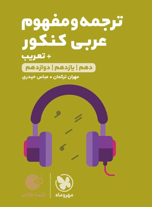 کتاب لقمه ترجمه و مفهوم عربی کنکور + تعریب جامع انتشارات مهروماه
