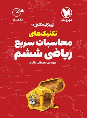 کتاب لقمه تکنیک های محاسبات سریع ریاضی ششم تیزهوشان انتشارات مهروماه
