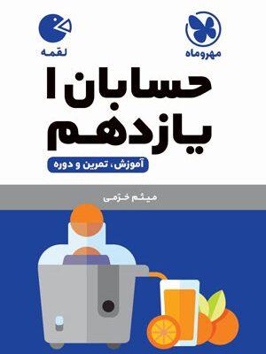 کتاب لقمه حسابان ۱ یازدهم(آموزش تمرین و دوره)انتشارات مهروماه