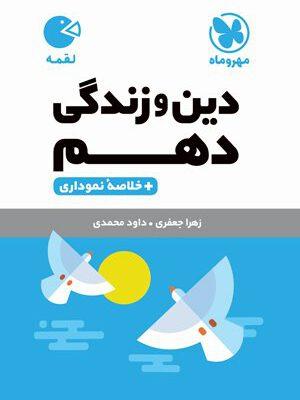 کتاب لقمه دین و زندگی دهم + خلاصه نموداری انتشارات مهروماه