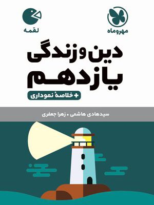 دین و زندگی یازدهم + خلاصه نموداری