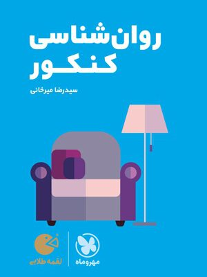 کتاب لقمه طلایی روان شناسی کنکور انتشارات مهروماه