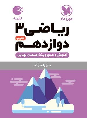 کتاب لقمه ریاضی ۳ دوازدهم تجربی (آموزش و مرور ویژه امتحان نهایی)انتشارات مهروماه