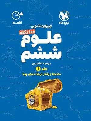 کتاب لقمه علوم ششم ۱۰۰ نکته تیزهوشان جلد اول انتشارات مهروماه