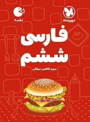 کتاب لقمه فارسی ششم انتشارات مهروماه