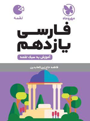 کتاب لقمه فارسی یازدهم (آموزش به سبک لقمه)انتشارات مهروماه