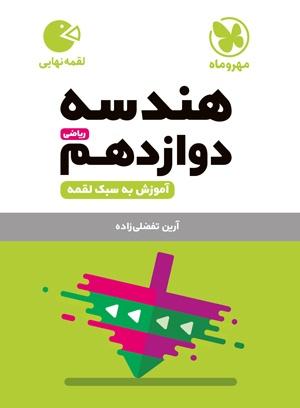 کتاب لقمه هندسه دوازدهم (آموزش به سبک لقمه)انتشارات مهروماه