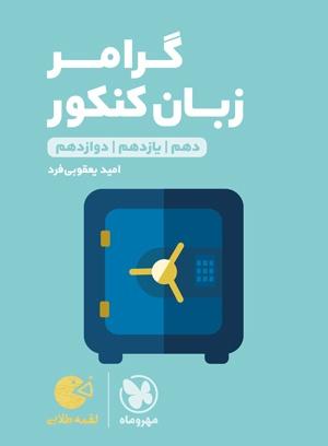 کتاب لقمه طلایی گرامر زبان کنکور دهم یازدم دوازدهم انتشارات مهروماه