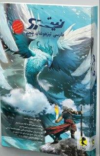 کتاب نیترو فارسی پنجم دبستان انتشارات پویش