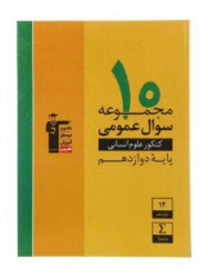 زرد 10 مجموعه سوال عمومی کنکور علوم انسانی پایه دوازدهم