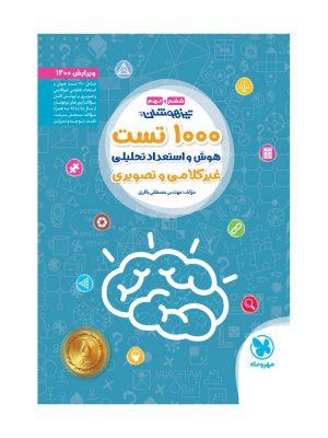 کتاب تیزهوشان ۱۰۰۰ تست استعداد تحلیلی انتشارات مهر و ماه