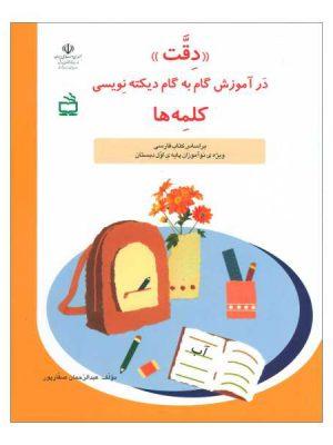 کتاب دقت در آموزش گام به گام دیکته نویسی کلمه ها اثر عبدالرحمن صفارپور انتشارات مدرسه