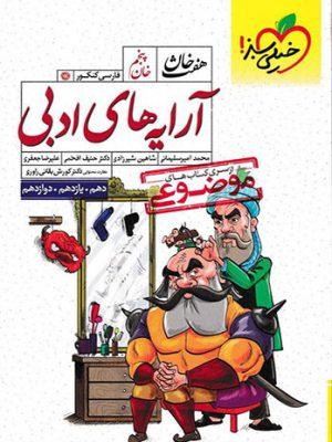 کتاب هفت خان آرایه های ادبی کنکور انتشارات خیلی سبز