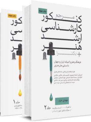 مرجع کنکور کارشناسی ارشد هنر (دو جلد) تألیف مهدی خرد