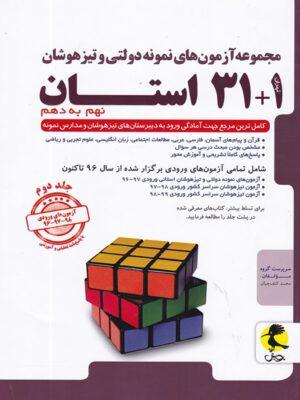 کتاب 31+1 استان تیزهوشان جامع نهم انتشارات پویش