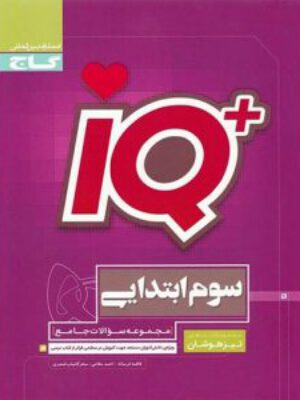 کتاب مجموعه سؤالات جامع تیزهوشان iQ سوم دبستان انتشارات گاج