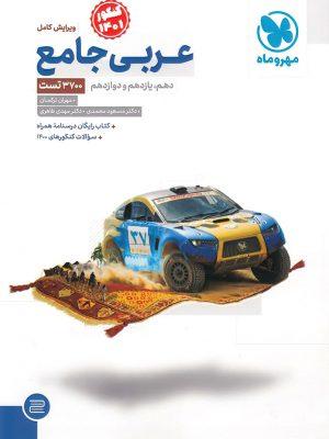 کتاب عربی جامع کنکور دهم یازدهم دوازدهم انتشارات مهروماه