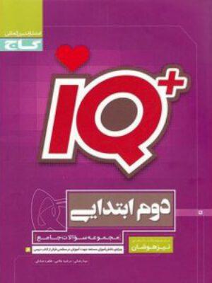 کتاب جامع تیزهوشان دوم ابتدایی IQ گاج