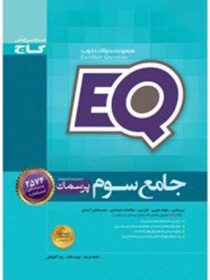 کتاب جامع سوم دبستان سری EQ انتشارات گاج