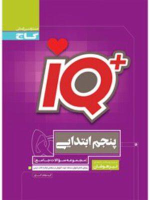 کتاب مجموعه سؤالات جامع تیزهوشان iQ پنجم دبستان انتشارات گاج
