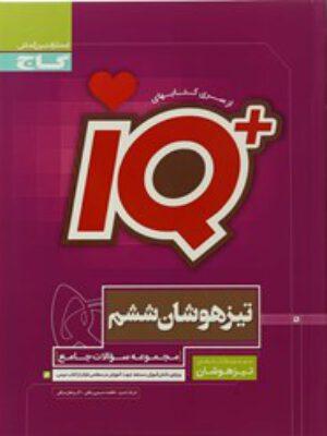 کتاب مجموعه سؤالات جامع تیزهوشان iQ ششم دبستان انتشارات گاج