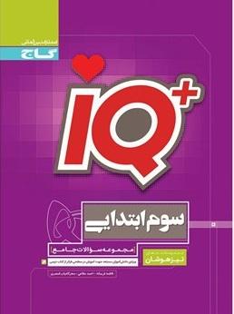 آی کیو سوم ابتدایی IQ+انتشارات گاج