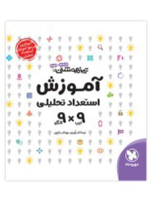 آموزش هوش و استعداد غیر کلامی 9×9