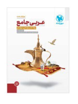 جامع عربی کنکور دهم یازدهم دوازدهم انتشارات مهروماه