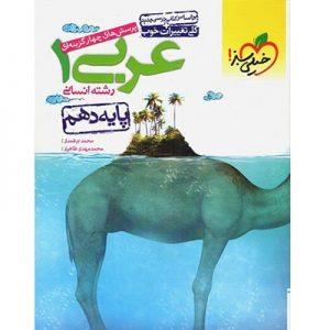 پرسش های چهار گزینه ای عربی دهم رشته انسانی انتشارات خیلی سبز