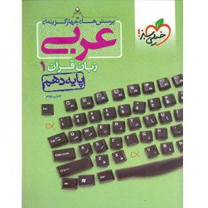 پرسش های چهار گزینه ای عربی زبان قرآن دهم انتشارات خیلی سبز