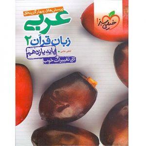 پرسش های چهار گزینه ای عربی و زبان قرآن2 پایه یازدهم انتشارات خیلی سبز