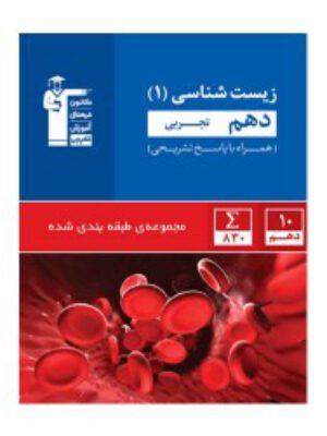 کتاب آبی پیمانه ای زیست شناسی (1) دهم تجربی