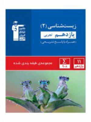 کتاب آبی زیست شناسی(2) یازدهم قلم چی