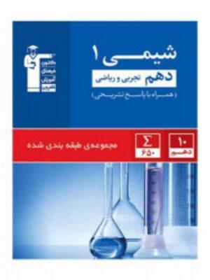 کتاب آبی پیمانه ای شیمی (1) دهم قلم چی