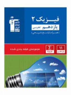 کتاب آبی فیزیک(2) یازدهم تجربی قلم چی
