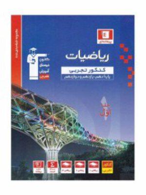 کتاب تست آبی پیمانه ای ریاضیات کنکور تجربی قلم چی