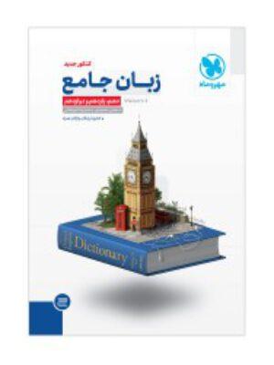جامع زبان انگلیسی کنکور انتشارات مهروماه