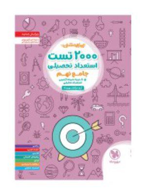 تیزهوشان 2000 تست استعداد تحصیلی انتشارات مهروماه