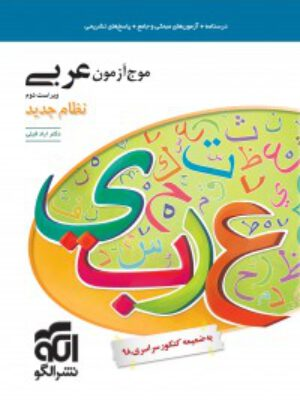 کتاب موج آزمون عربی (نظام جدید) انتشارات الگو