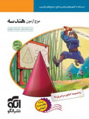 کتاب موج آزمون هندسه (نظام جدید) انتشارات الگو