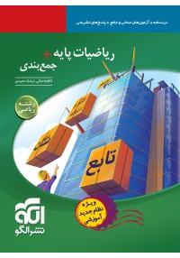 کتاب ریاضیات پایه +جمعبندی (رشته ریاضی) نشر الگو