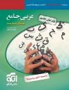 درسنامه و تست عربی جامع نشر الگو نظام جدید