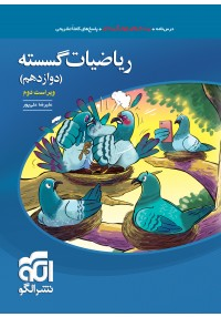 کتاب ریاضیات گسسته تست ویراست دوم (پایۀ دوازدهم) نشر الگو