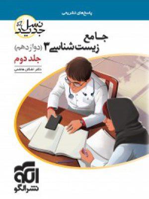 کتاب زیستشناسی ۳ جلد دوم پایۀ دوازدهم نسل جدید انتشارات الگو