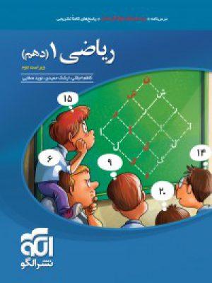 کتاب ریاضی دهم تست انتشارات الگو