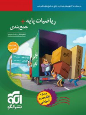 کتاب ریاضیات پایه +جمعبندی (رشته تجربی) نشر الگو