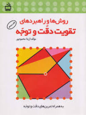 کتاب روش ها و راهبردهای تقویت دقت و توجه اثر آزیتا محمودپور انتشارات مدرسه
