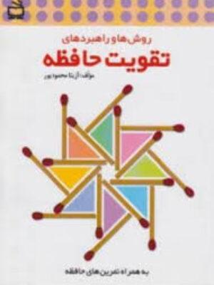 کتاب روش ها و راهبردهای تقویت حافظه اثر آزیتا محمودپور انتشارات مدرسه